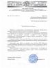 Рекомендация Inter-Plast о сотрудничестве с АБ Pragnum