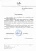 Рекомендация QuAles Testing о сотрудничестве с АБ Pragnum