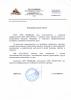 "Рекомендация ТОВ ""Три ведмеді"" о сотрудничестве с АБ Pragnum"