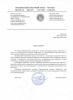 Рекомендация Прошянского коньячного завода о сотрудничестве с АБ Pragnum