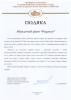 Отзыв депутата ВРУ о работе АБ Pragnum
