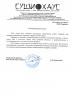 Рекомендация Суши хаус о сотрудничестве с АБ Pragnum
