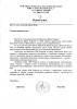 Рекомендация Первой Днепровской Инвестиционной Компании о сотрудничестве с АБ Pragnum