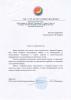 """Рекомендация ООО """"Укр-Китай Коммуникейшин"""" о сотрудничестве с АБ Pragnum"""